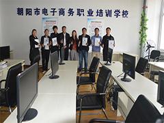 电子商务第4期培训班毕业典礼圆满举行